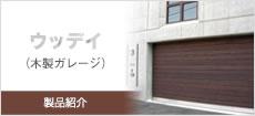 製品紹介(木製カレージ)