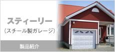 製品紹介(スチール製カレージ)