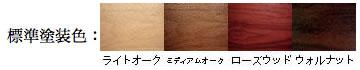 標準樹種&標準塗装色