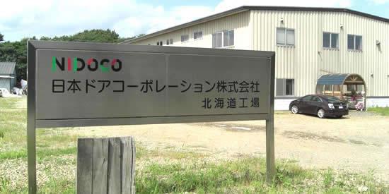 日本ドアコーポレーション株式会社